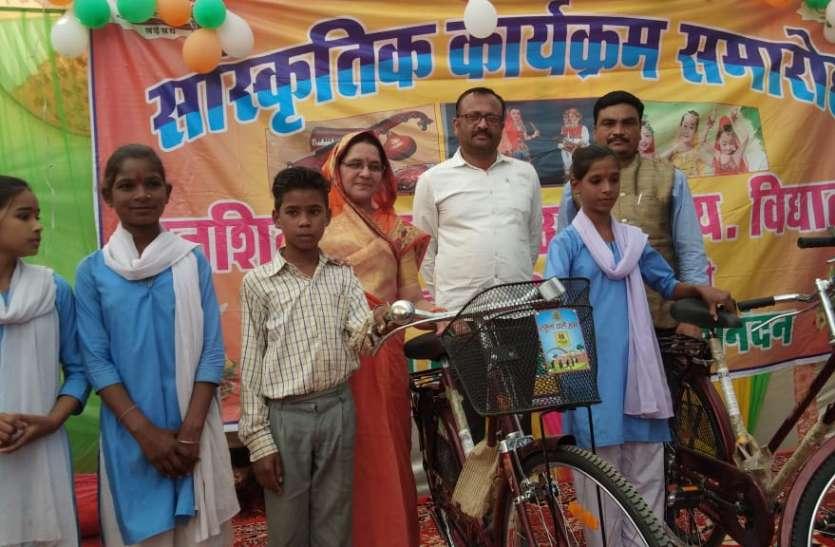 सांस्क ृतिक कार्यक्रम में पहुंची विधायक ने बांटी 87 साइकिलें
