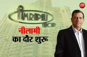 आम्रपाली को बड़ा झटका, 2,554 करोड़ रुपए में नीलाम होने जा रही हैं ये संपत्तियां