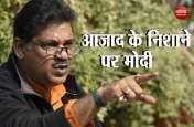 पूर्व क्रिकेटर कीर्ति आजाद का पीएम मोदी पर हमला, बताया राजनीतिक ठग