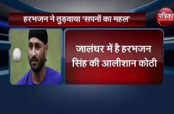 जानिए आखिर क्यों क्रिकेटर हरभजन सिंह ने तुड़वाया अपने सपनों का आशियाना