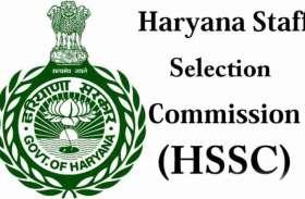 HSSC Recruitment 2019 : निकली बंपर भर्ती, अभी करें अप्लाई