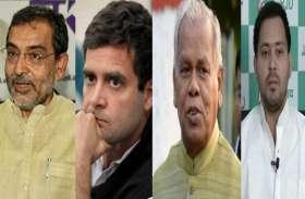 बिहार: सीट बंटवारे पर महागठबंधन में फंसा पेंच, 12 सीटों पर कांग्रेस की दावेदारी, RJD 8 देने को तैयार