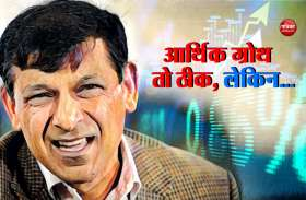 पूर्व गवर्नर रघुराम राजन ने आर्थिक तेजी के बाद भी खड़े किए सवाल, कहा - ग्रोथ के बावजूद भी नहीं मिला फायदा