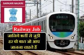 Sarkari Naukri 2019: रेलवे में निकली हैं नौकरियां, तुरंत ऐसे करें एप्लाई