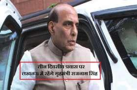 तीन दिवसीय प्रवास पर लखनऊ में रहेंगे गृहमंत्री राजनाथ सिंह, ये है बड़ी प्लानिंग