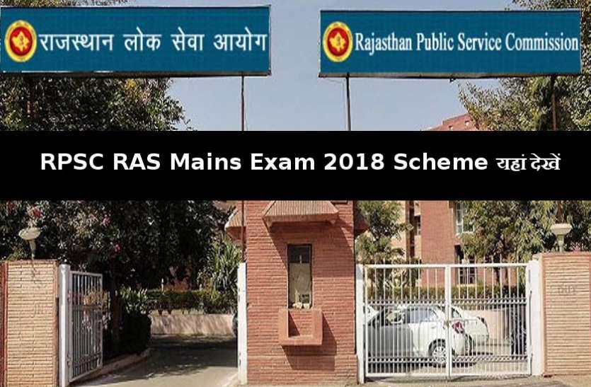 आरएएस मुख्य परीक्षा स्थगित, आयोग जल्द करेगा नई तिथि तय
