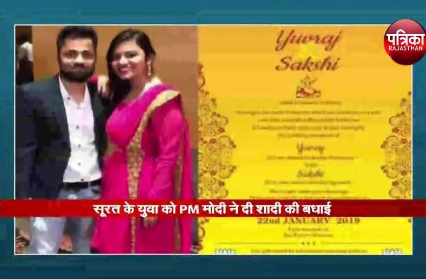 सूरत के दंपति ने अपनी शादी का कार्ड राफेल थीम पर छपवाया