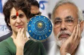 ज्योतिषाचार्य की प्रियंका गांधी को लेकर बड़ी भविष्यवाणी, बताया अब पीएम मोदी के लिए कैसी होगी 2019 की राह