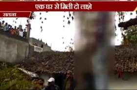 मध्यप्रदेश: पहले पत्नी की हत्या की, फिर खुद लटक गया फांसी पर, देखिए दिल दहला देने वाली वीडियो स्टोरी