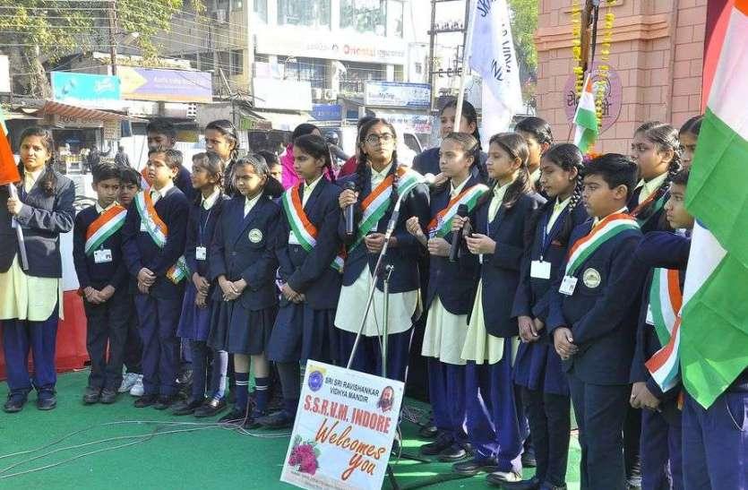 बच्चो ने गए राष्ट्रीय गीत