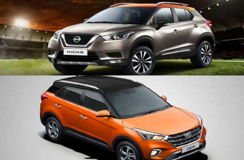 Nissan Kicks vs Hyundai Creta, जानें कौन सी SUV है ज्यादा दमदार