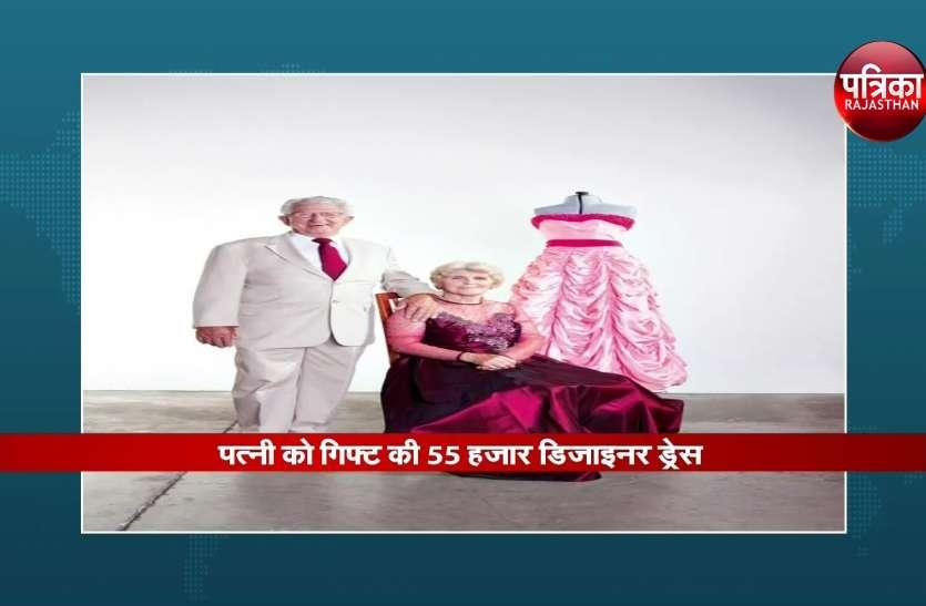 पत्नी को गिफ्ट की 55 हजार डिजाइनर ड्रेस