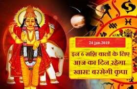 आज का दिन इन 6 राशि वालों के लिए रहेगा भाग्यशाली! गुरु की कृपा से होगी हर इच्छा पूरी