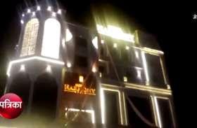 नोटबंदी के बाद अब फिर शुरू हुआ यह होटल, उदयपुरी किले के लुक में हर कोर्इ हैरान, देखें वीडियो