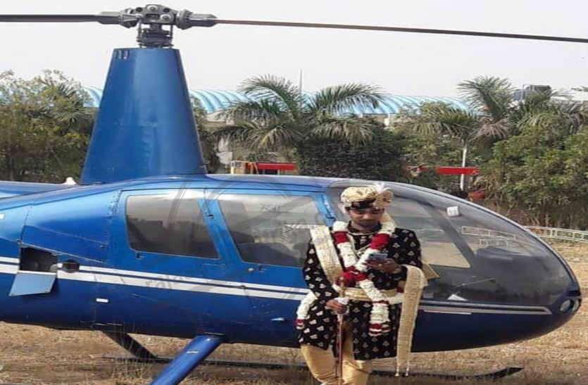 नरसिंहपुर के किसान की रईशी, हेलीकॉप्टर से कराई पुत्र वधु की विदाई