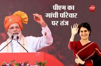 कांग्रेस में प्रियंका गांधी की एंट्री पर पीएम मोदी ने साधा निशाना, कुछ लोगों के लिए परिवार ही पार्टी