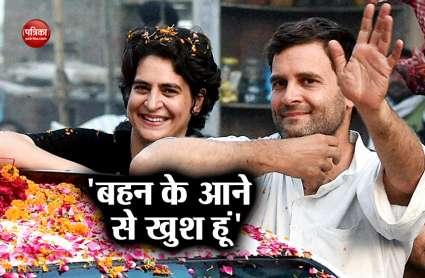 प्रियंका के महासचिव बनते ही राहुल गांधी बोले- कांग्रेस अब बैकफुट पर नहीं फ्रंटफुट पर खेलेगी