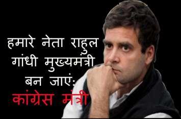 राहुल गांधी बनें मुख्यमंत्री, पढ़ें पूरी खबर