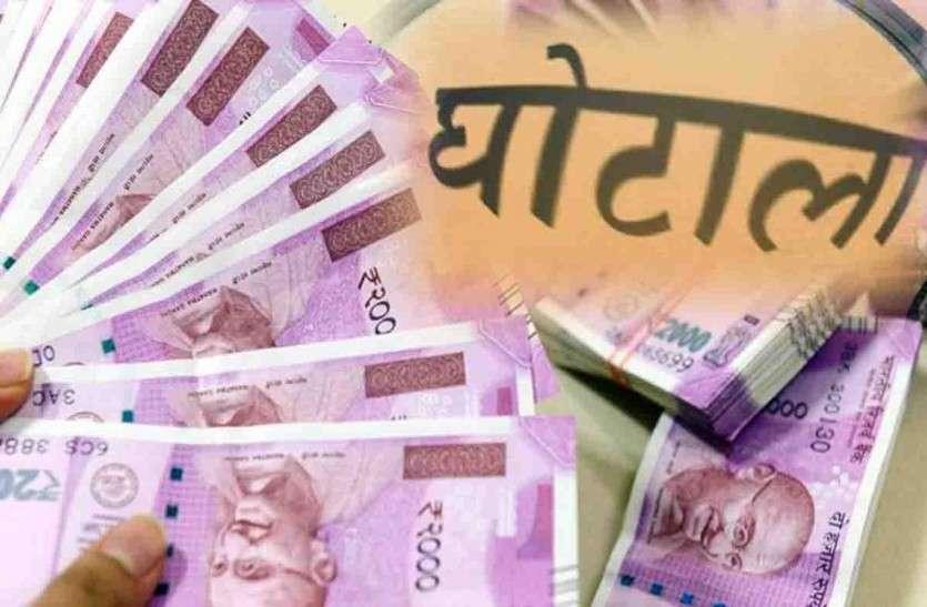 यूनियन बैंक की जांच में लेटलतीफी, पुलिस ने खाताधारकों के आवेदन पर दर्ज किया मामला