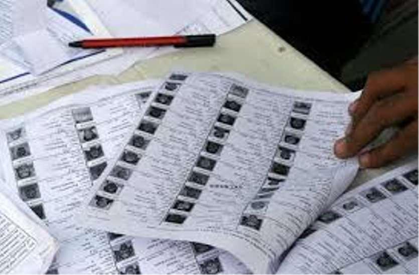 लोकसभा चुनाव 2019 : अगर आपका मतदाता सूची में नहीं है नाम तो ऐसे करें आवेदन
