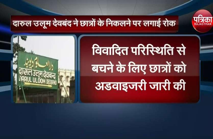 दारुल उलूम देवबंद ने गणतंत्र दिवस पर छात्रों के निकलने पर लगाई रोक