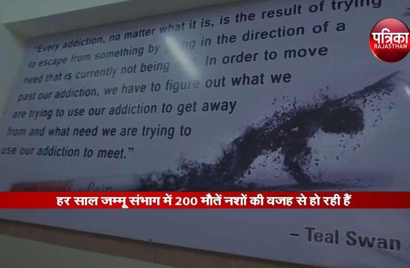 जम्मू कश्मीर के युवाओं में बढ़ रही है नशे की लत