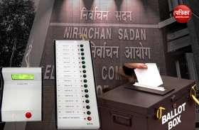 Video: लाेकसभा चुनाव 2019, जानिए ईवीएम की बारीकियां ये भी जानिए कैसे काम करती है वीवीपैट