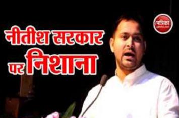 बिहार: राजद नेता की हत्या पर बोले तेजस्वी, 'गुंडो को संभालिए सीएम साहब'