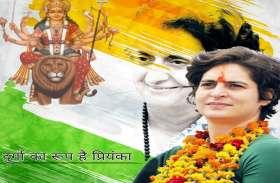 प्रियंका गांधी को यूपी में कमान सौंपने के बाद लगे ऐसे पोस्टर
