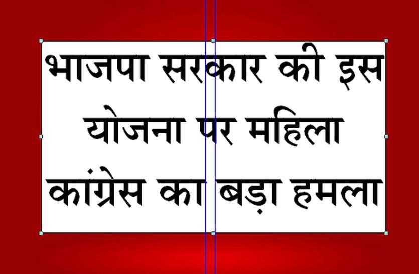 भाजपा सरकार की इस योजना पर महिला कांग्रेस का पलटवार