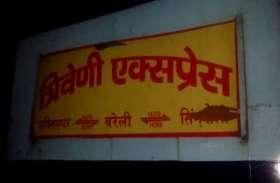 यात्रीगण कृपया ध्यान दें: त्रिवेणी एक्सप्रेस अब टनकपुर से चलेगी