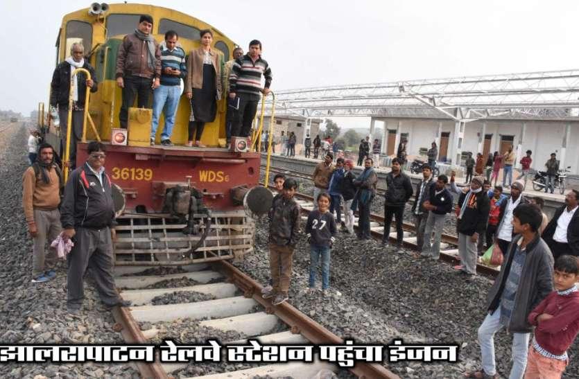 झालरापाटन रेलवे स्टेशन पहुंचा इंजन