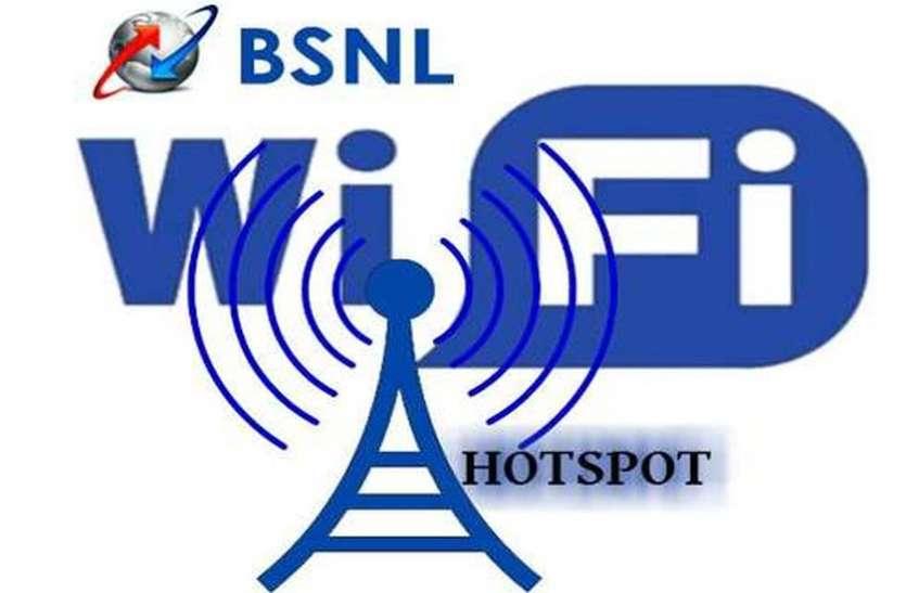 टेलीकॉम कंपनियों को टक्कर देने 25 शहरों को वाईफाई कर रहा बीएसएनएल, इन्हें मिलेगा मुफ्त
