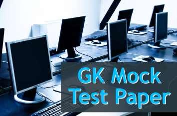 GK Mock Test Paper: इस पेपर के जरिए जांचें अपनी तैयारी
