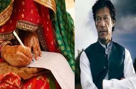 पाकिस्तान: हिंदू नाबालिग को घर से अगवा कर कराया धर्म परिवर्तन, फिर जबरन कराई मुस्लिम लड़के से शादी