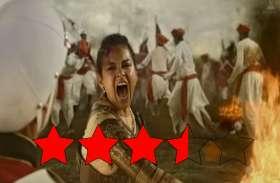 Manikarnika: The Queen Of Jhansi Movie Review: कंगना रनौत की 'मणिकर्णिका' देखने से पहले जान लें कैसी है फिल्म