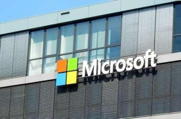 क्लाउड कारोबार काे बढ़ाने की तैयारी में माइक्रोसॉफ्ट, इस ओपन-सोर्स कंपनी का किया अधिग्रहण
