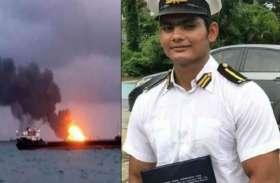 भाजपा सांसद के रिश्तेदर नेवी इंजीनियर की रूस और तुर्की के बीच जहाज में  दर्दनाक मौत, आठ दिन पहले मिली थी नौकरी