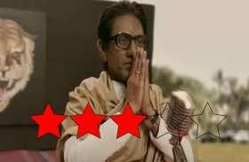 'Thackeray' Movie Review: 'ठाकरे' के रोल में खूब जचे नवाजुद्दीन, फिल्म देखने से पहले यहां जानें कैसी है फिल्म