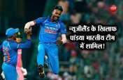 न्यूजीलैंड के खिलाफ सीरीज के लिए भारतीय टीम में शामिल होंगे हार्दिक