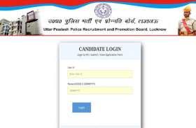 UPPRB Constable Admit Card 2018 जारी, एक ही क्लिक में यहां से करें डाउनलोड