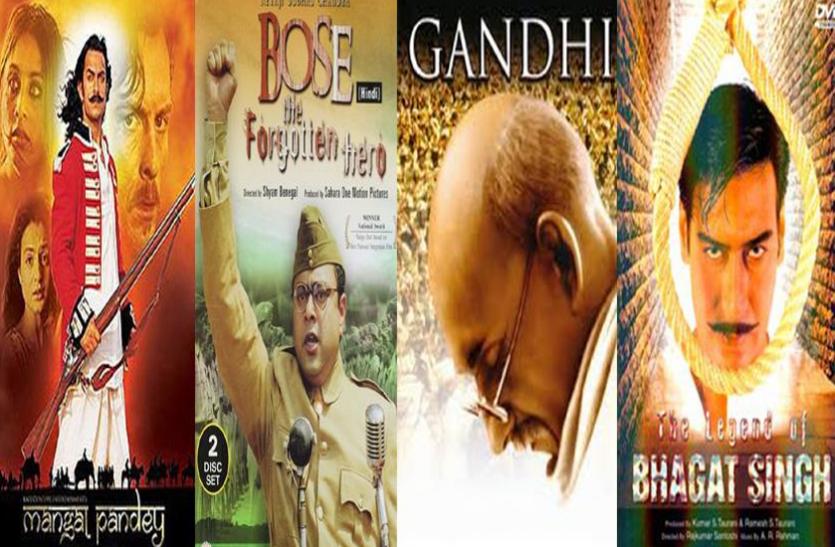 Independence Day Spl: कभी ना भूल पाने वाली है 'भारत' के इन फ्रीडम फाइटर्स पर बनी ये फिल्में