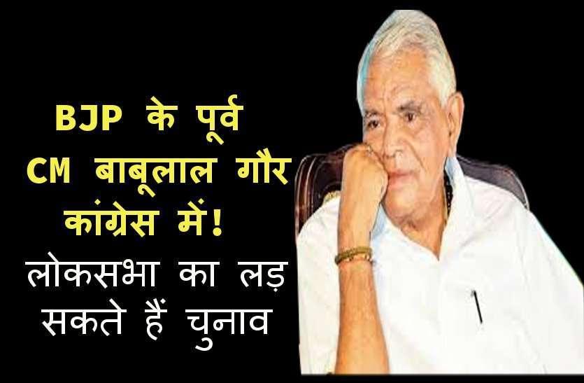 गौर बोले नहीं ठुकराया कांग्रेस का ऑफर, लक्ष्मण को मंत्री न बनाने पर पत्नी दुखी