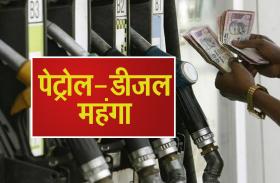 गणतंत्र दिवस के बाद महंगा हुआ पेट्रोल-डीजल, ये है आज का रेट