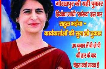 योगी के गढ़ गोरखपुर से प्रियंका गांधी को लोकसभा चुनाव में प्रत्याशी बनाने के लिए कांग्रेसियों ने की...
