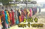 Ramgarh चुनाव में वोट डालने के लिए 2 घंटे से खड़े हैं मतदाता, लाइन में काफी संख्या में हैं महिलाएं, देखें चुनाव की लाइव तस्वीर