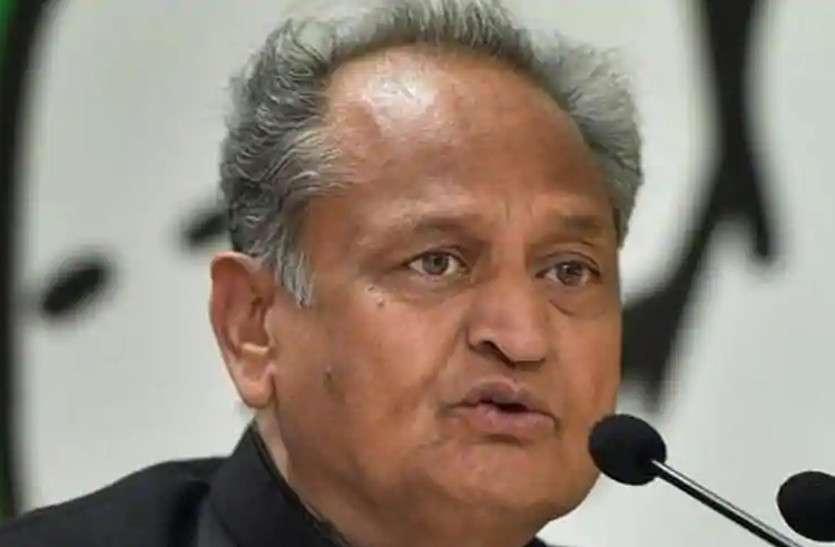 मुख्यमंत्री अशोक गहलोत की यात्रा को लेकर इस संदेश ने कंफ्यूज किया !