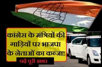 'कमलनाथ के मंत्रियों की गाड़ियों में घूम रहे भाजपा के नेता'