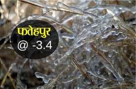 सर्दी का सितम जारी: लगातार तीन दिन से माइनस में फतेहपुर, सर्द हवाओं से हाल-बेहाल