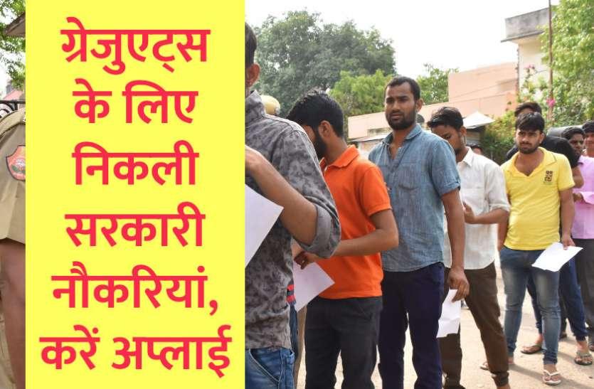 UPSC सहित इन विभागों में निकली सरकारी नौकरियां, आज ही करें अप्लाई